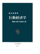 行動経済学 感情に揺れる経済心理(中公新書)
