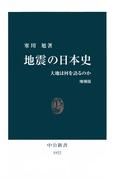 地震の日本史 大地は何を語るのか [増補版](中公新書)