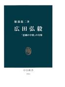 広田弘毅 「悲劇の宰相」の実像(中公新書)