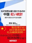 中国 紅い統計 なぜ世界は振り回されるのか(日経e新書)