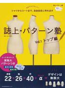 誌上・パターン塾 Vol.1 トップ編