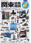 ライトマップル関東道路地図 3版