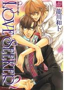 LOVE SEEKER2(drapコミックス)
