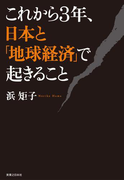 これから3年、日本と「地球経済」で起きること
