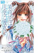 FCルルルnovels 茉莉花は月夜に微笑む-新・舞姫恋風伝-(ルルル文庫)