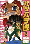 逆襲! パッパラ隊 2(REX COMICS)