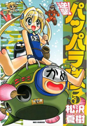 逆襲! パッパラ隊 5(REX COMICS)