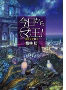 今日から(マ)王! カロリア編 II 【電子特別版】(角川文庫)