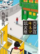 西荻窪キネマ銀光座(角川文庫)