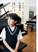 リトル・ピアニスト 牛田智大(扶桑社BOOKS)