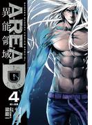 AREA D 異能領域 4(少年サンデーコミックススペシャル)