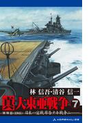 真・大東亜戦争(7)