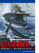 真・大東亜戦争(10)