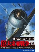 真・大東亜戦争(13)