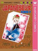 JAPANESE少女(マーガレットコミックスDIGITAL)