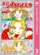 東京ANGELS 2(マーガレットコミックスDIGITAL)
