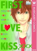 FIRST LOVE KISS xxx マーガレットベストセレクション(マーガレットコミックスDIGITAL)