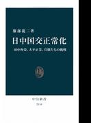 日中国交正常化 田中角栄、大平正芳、官僚たちの挑戦(中公新書)