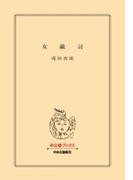 女敵討(中公文庫)