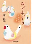 ゆずゆずり - 仮の家の四人(中公文庫)