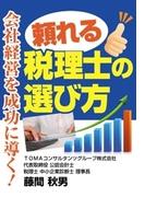 会社経営を成功に導く!頼れる税理士の選び方