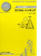 「60分」図解トレーニング ロジカル・シンキング(PHPビジネス新書ビジュアル)