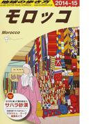 地球の歩き方 2014〜15 E07 モロッコ