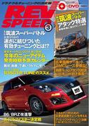 REV SPEED 2014年3月号(REV SPEED)
