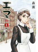 エマ 1巻(ビームコミックス(ハルタ))