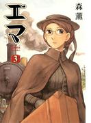 エマ 3巻(ビームコミックス(ハルタ))