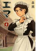 エマ 4巻(ビームコミックス(ハルタ))
