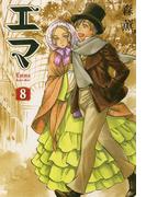 エマ 8巻(ビームコミックス(ハルタ))