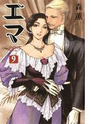 エマ 9巻(ビームコミックス(ハルタ))