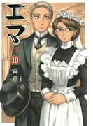 エマ 10巻(ビームコミックス(ハルタ))