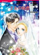 王女の秘密(ハーレクインコミックス)