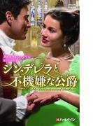 シンデレラと不機嫌な公爵(ハーレクイン・ヒストリカル・スペシャル)