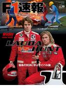 F1速報PLUS vol.35(F1速報PLUS)
