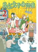 第七女子会彷徨(2)(RYU COMICS)