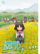 ねこむすめ道草日記(4)(RYU COMICS)