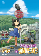 ねこむすめ道草日記(5)(RYU COMICS)