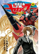 冥王計画ゼオライマーΩ(4)(RYU COMICS)