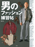 男のファッション練習帖(講談社の実用BOOK)