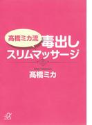 高橋ミカ流  毒出しスリムマッサージ(講談社+α文庫)