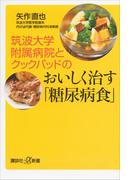 筑波大学附属病院とクックパッドのおいしく治す「糖尿病食」(講談社+α新書)