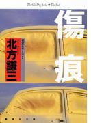 傷痕 老犬シリーズ1(集英社文庫)