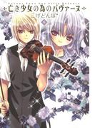 亡き少女の為のパヴァーヌ(6)(BLADE COMICS(ブレイドコミックス))