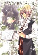 亡き少女の為のパヴァーヌ(7)(BLADE COMICS(ブレイドコミックス))