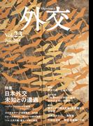 外交 Vol.23