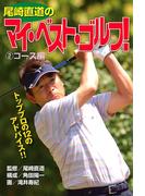 尾崎直道のマイ・べスト・ゴルフ! コース編