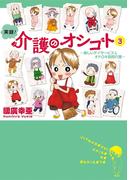 実録!介護のオシゴト 3 ~楽しいデイサービス&オドロキ訪問介護~(Akita Essay Collection)